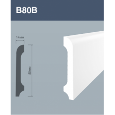 Напольный плинтус B80B